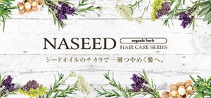 NASEED HAIR CARE SERIES