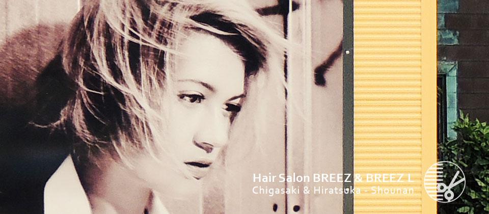 茅ヶ崎・平塚の 美容室・美容院ブリーズ|BREEZ & BREEZ・L