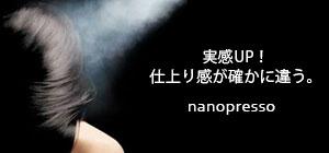 nanopresso 実感UP! 仕上り感が確かに違う。